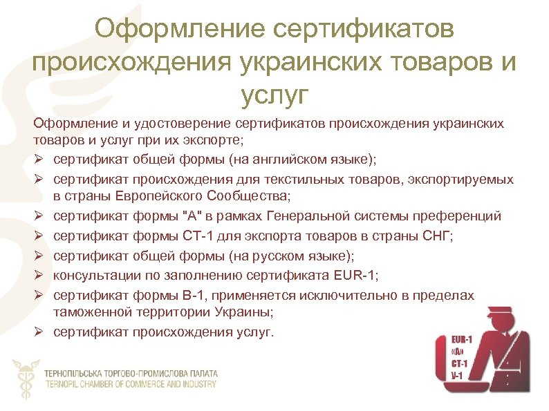 Оформление сертификатов происхождения украинских товаров и услуг Оформление и удостоверение сертификатов происхождения украинских товаров