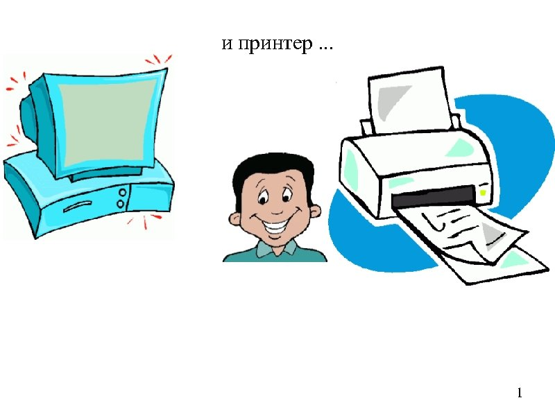 и принтер. . . 1