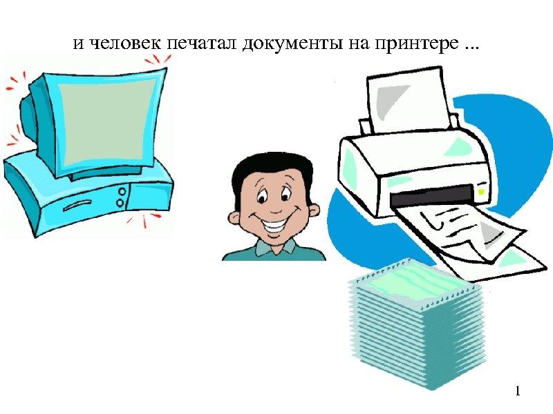 и человек печатал документы на принтере. . . 1