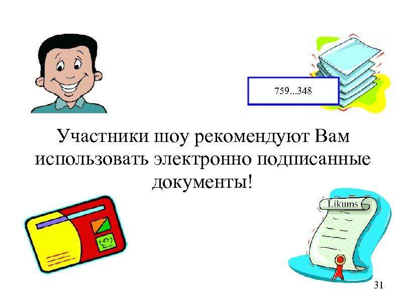 759. . . 348 Участники шоу рекомендуют Вам использовать электронно подписанные документы! 31