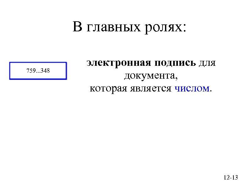 В главных ролях: 759. . . 348 электронная подпись для документа, которая является числом.