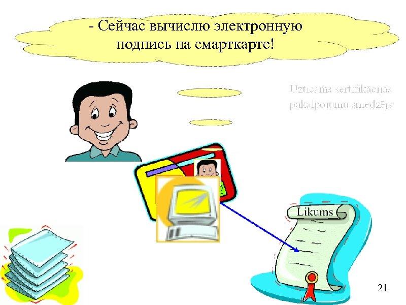 - Сейчас вычислю электронную подпись на смарткарте! 21