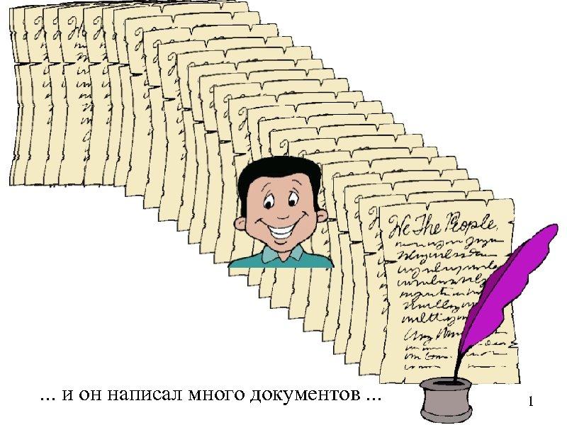 . . . и он написал много документов. . . 1