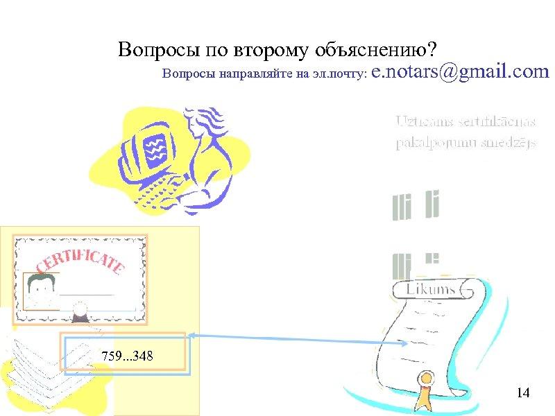 Вопросы по второму объяснению? Вопросы направляйте на эл. почту: e. notars@gmail. com 759. .