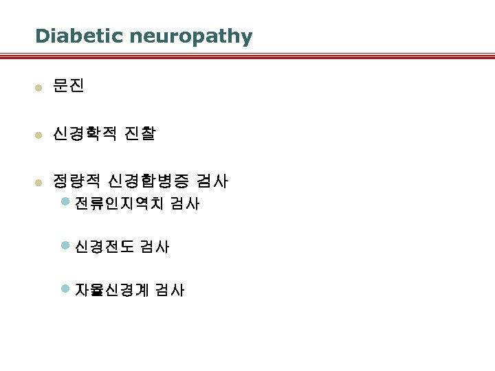 Diabetic neuropathy l 문진 l 신경학적 진찰 l 정량적 신경합병증 검사 • 전류인지역치 검사