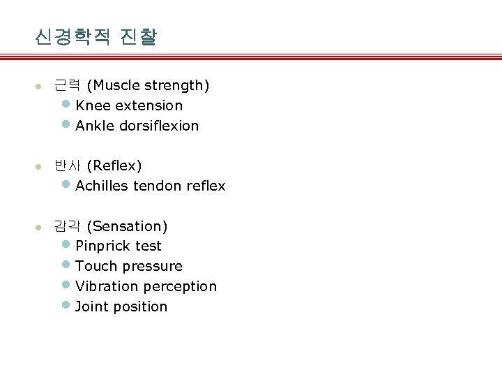 신경학적 진찰 l 근력 (Muscle strength) • Knee extension • Ankle dorsiflexion l 반사