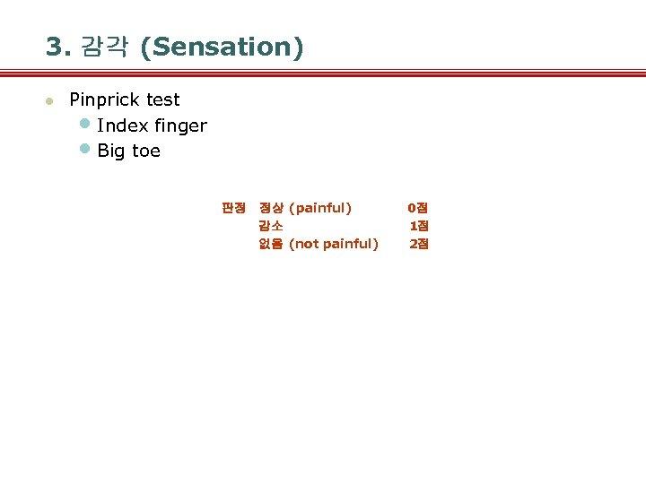 3. 감각 (Sensation) l Pinprick test • Index finger • Big toe 판정 정상