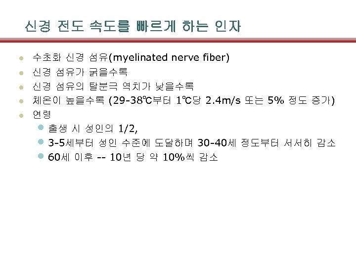 신경 전도 속도를 빠르게 하는 인자 l l l 수초화 신경 섬유(myelinated nerve fiber)