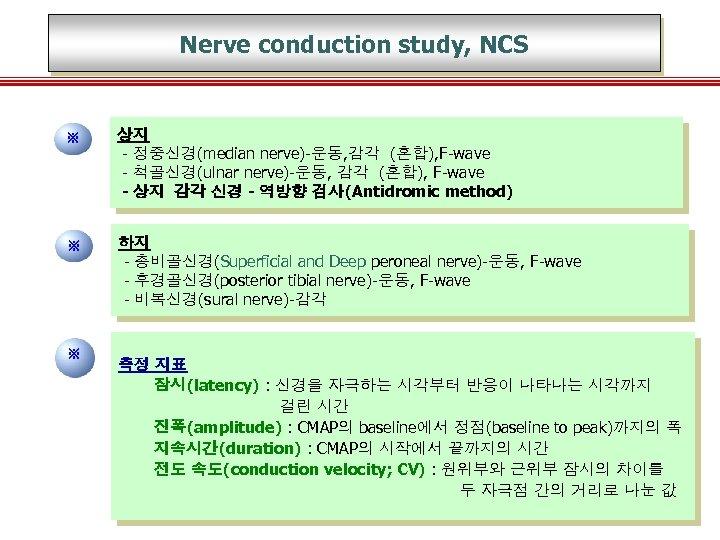 Nerve conduction study, NCS ※ 상지 - 정중신경(median nerve)-운동, 감각 (혼합), F-wave - 척골신경(ulnar