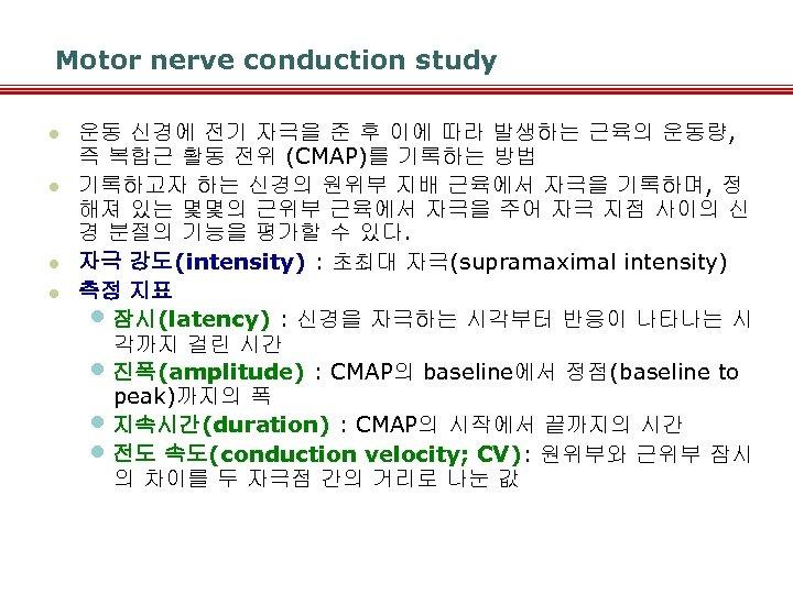 Motor nerve conduction study l l 운동 신경에 전기 자극을 준 후 이에 따라