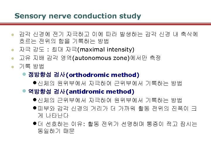 Sensory nerve conduction study l l 감각 신경에 전기 자극하고 이에 따라 발생하는 감각