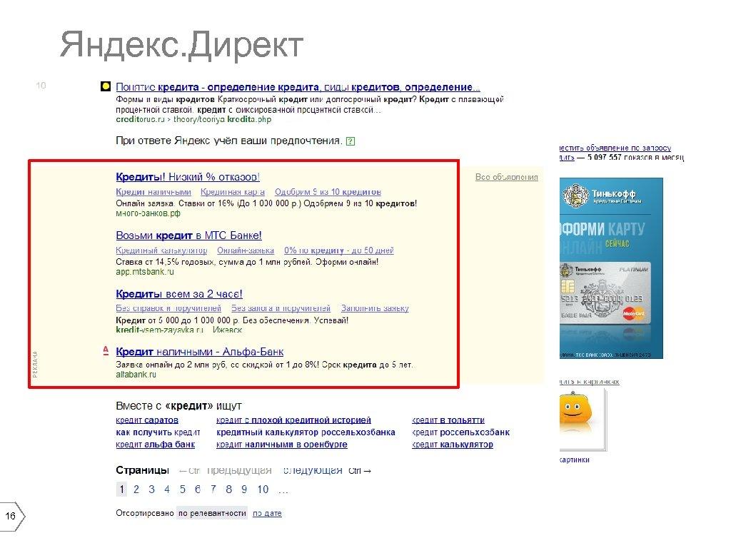 Яндекс. Директ 16