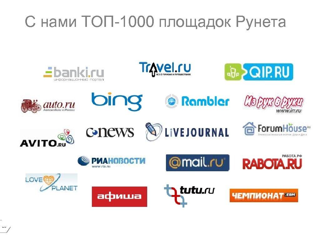 С нами ТОП-1000 площадок Рунета 25