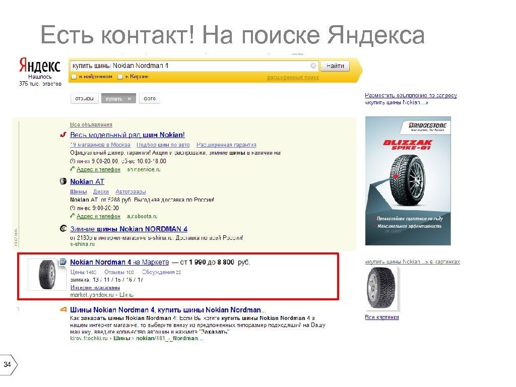 Есть контакт! На поиске Яндекса 34