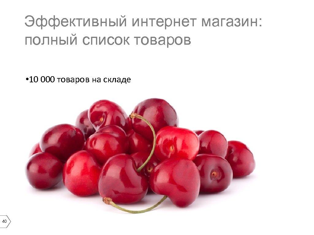 Эффективный интернет магазин: полный список товаров • 10 000 товаров на складе 40