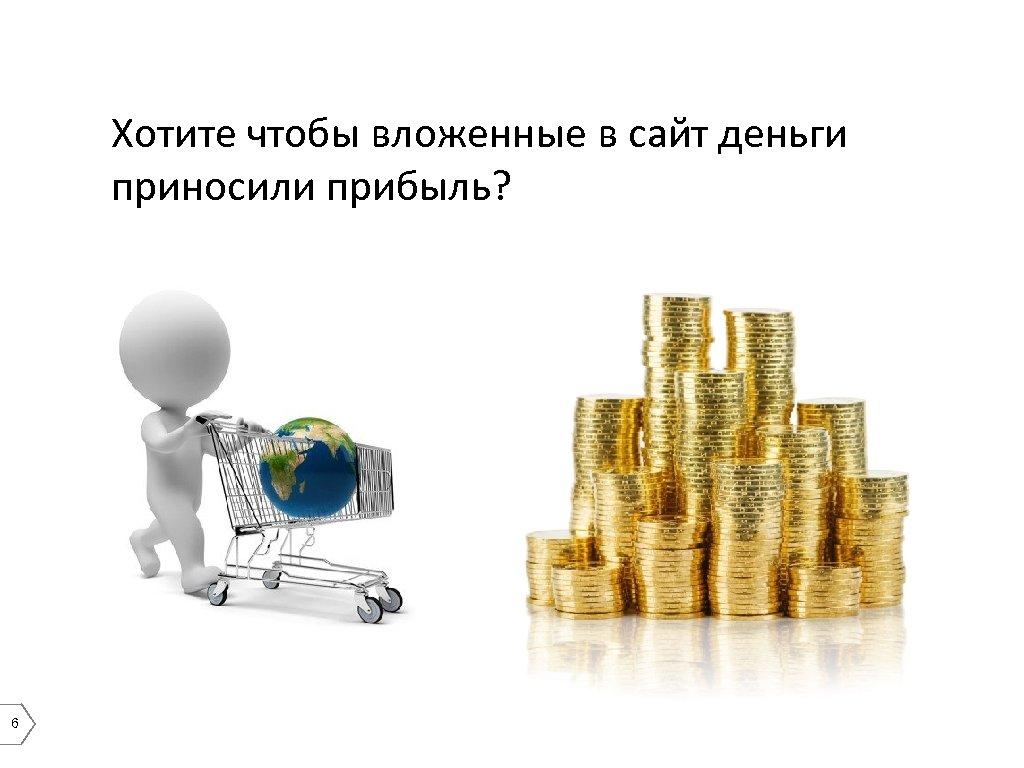 Хотите чтобы вложенные в сайт деньги приносили прибыль? 6