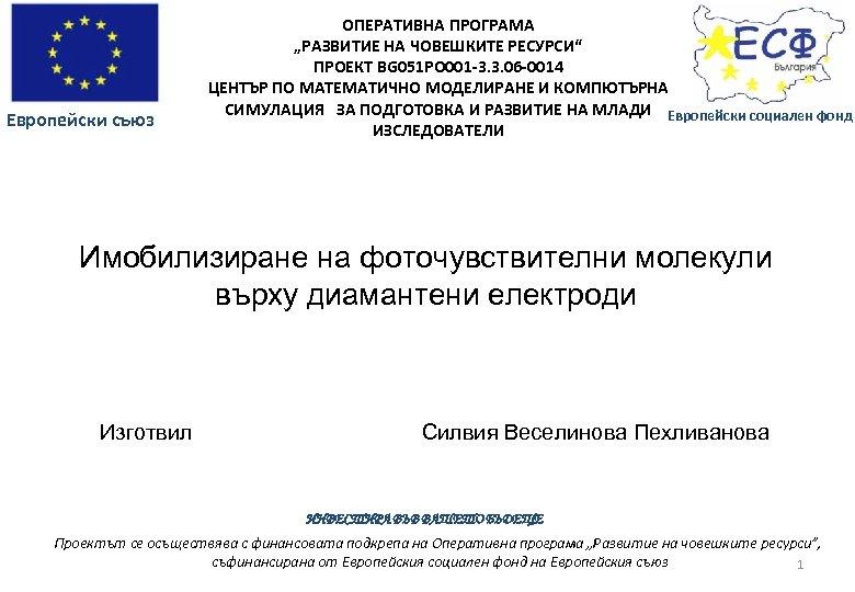 """Европейски съюз ОПЕРАТИВНА ПРОГРАМА """"РАЗВИТИЕ НА ЧОВЕШКИТЕ РЕСУРСИ"""" ПРОЕКТ BG 051 PO 001 -3."""