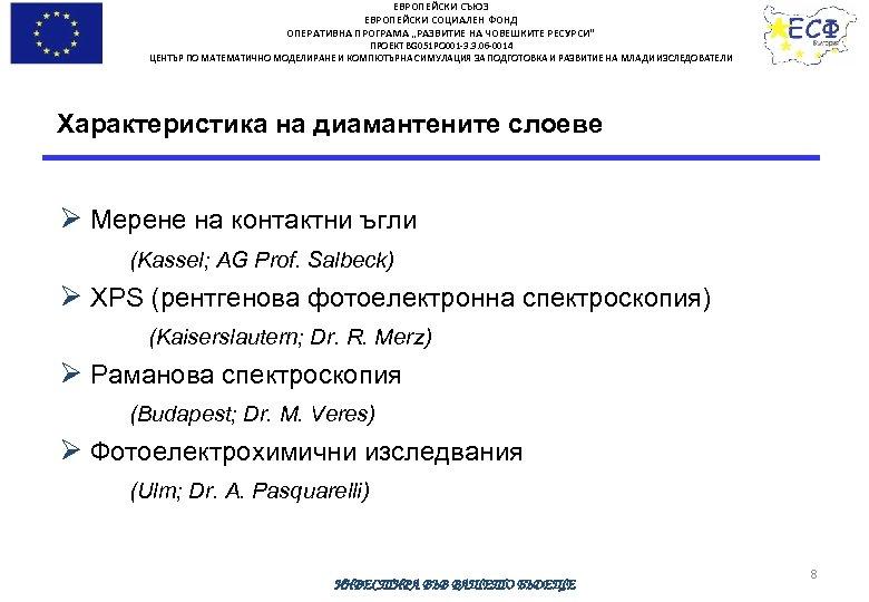 """ЕВРОПЕЙСКИ СЪЮЗ ЕВРОПЕЙСКИ СОЦИАЛЕН ФОНД ОПЕРАТИВНА ПРОГРАМА """"РАЗВИТИЕ НА ЧОВЕШКИТЕ РЕСУРСИ"""" ПРОЕКТ BG 051"""