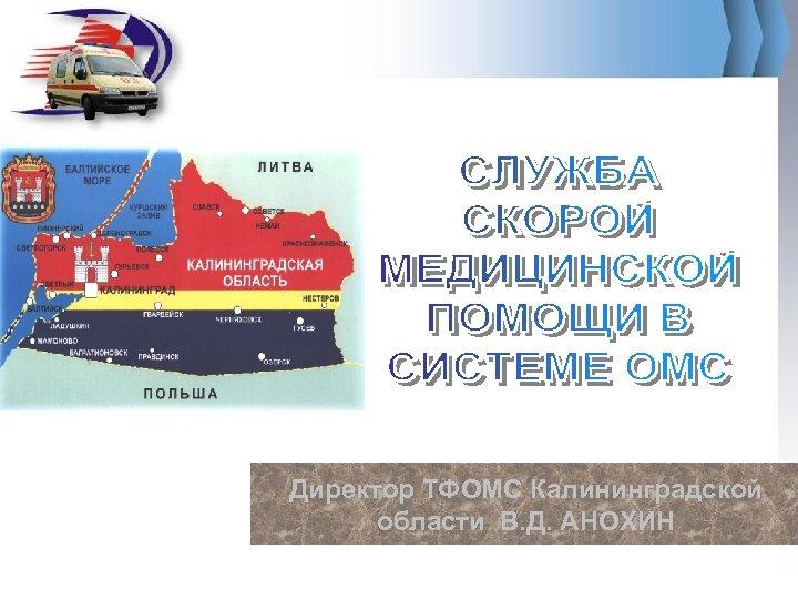 Директор ТФОМС Калининградской области В. Д. АНОХИН