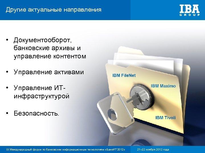 Другие актуальные направления • Документооборот, банковские архивы и управление контентом • Управление активами •