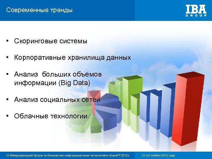 Современные тренды • Скоринговые системы • Корпоративные хранилища данных • Анализ больших объемов информации