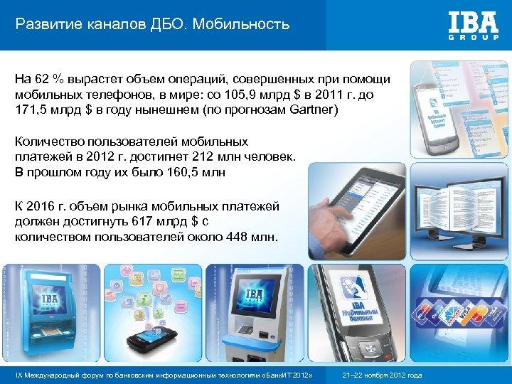 Развитие каналов ДБО. Мобильность На 62 % вырастет объем операций, совершенных при помощи мобильных