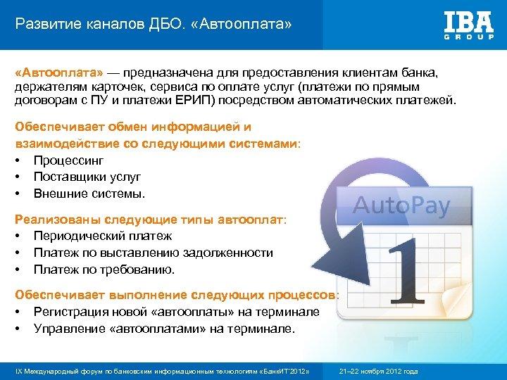 Развитие каналов ДБО. «Автооплата» — предназначена для предоставления клиентам банка, держателям карточек, сервиса по