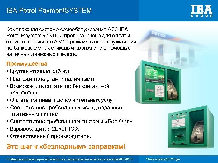 IBA Petrol Payment. SYSTEM Комплексная система самообслуживания АЗС IBA Petrol Payment. SYSTEM предназначена для
