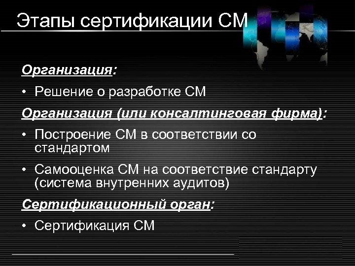 Этапы сертификации СМ Организация: • Решение о разработке СМ Организация (или консалтинговая фирма): •