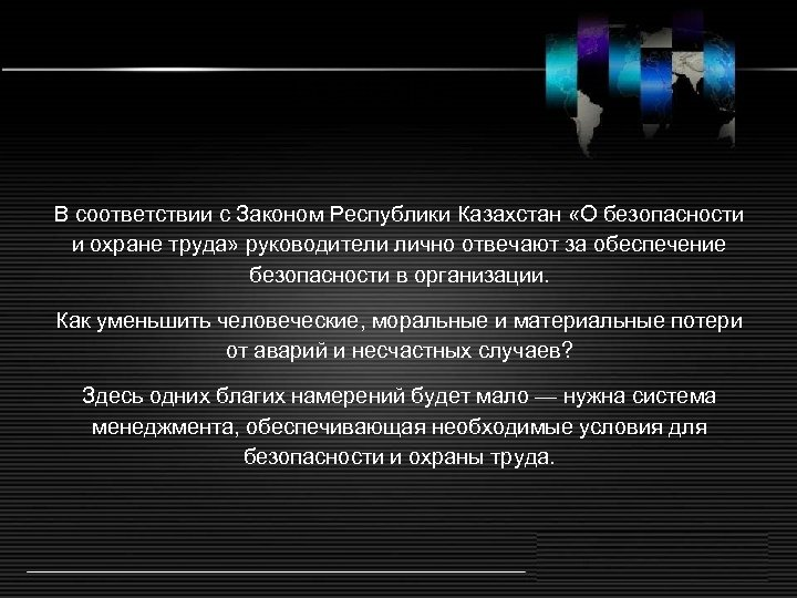 Введение В соответствии с Законом Республики Казахстан «О безопасности и охране труда» руководители лично