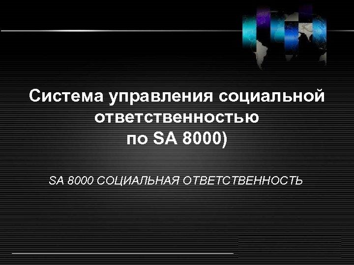 Cистема управления социальной ответственностью по SA 8000) SA 8000 СОЦИАЛЬНАЯ ОТВЕТСТВЕННОСТЬ