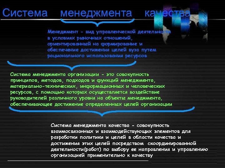 Система менеджмента качества Менеджмент - вид управленческой деятельности в условиях рыночных отношений, ориентированный на