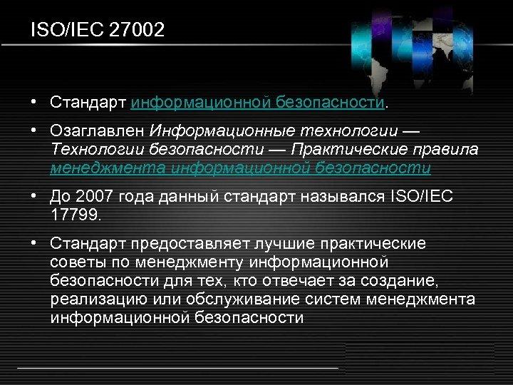 ISO/IEC 27002 • Стандарт информационной безопасности. • Озаглавлен Информационные технологии — Технологии безопасности —
