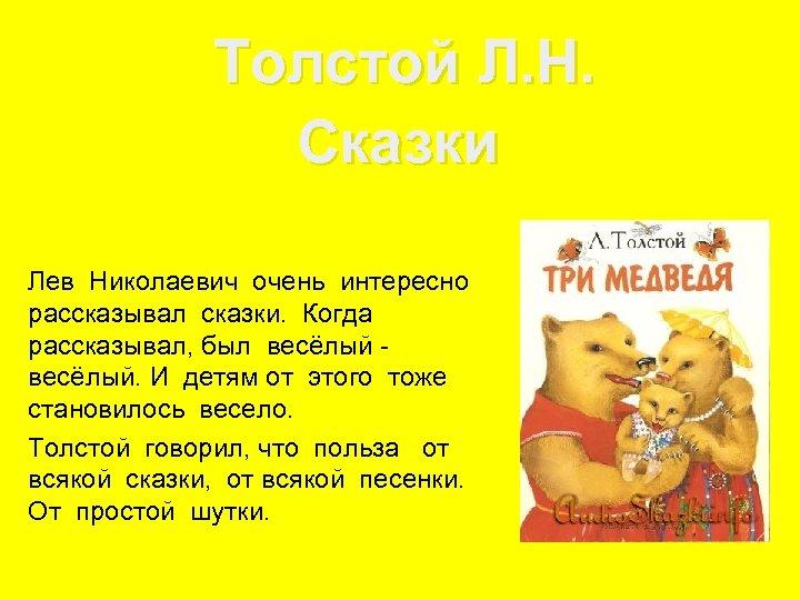 Толстой Л. Н. Сказки Лев Николаевич очень интересно . рассказывал сказки. Когда рассказывал, был