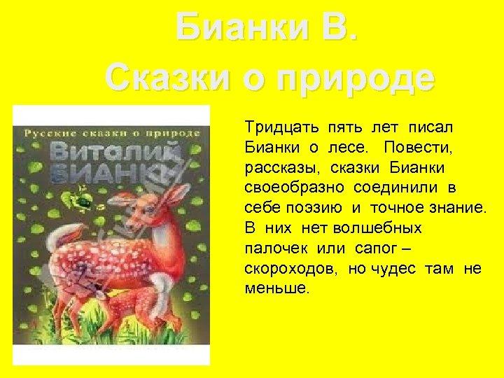 Бианки В. Сказки о природе Тридцать пять лет писал Бианки о лесе. Повести, рассказы,