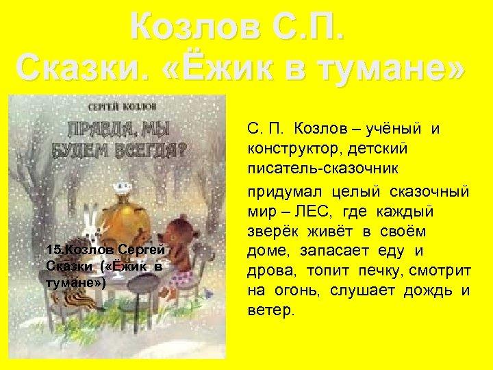 Козлов С. П. Сказки. «Ёжик в тумане» 15. Козлов Сергей Сказки ( «Ёжик в