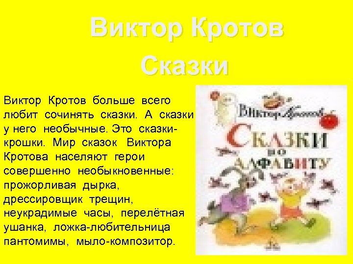 Виктор Кротов Сказки Виктор Кротов больше всего любит сочинять сказки. А сказки у него