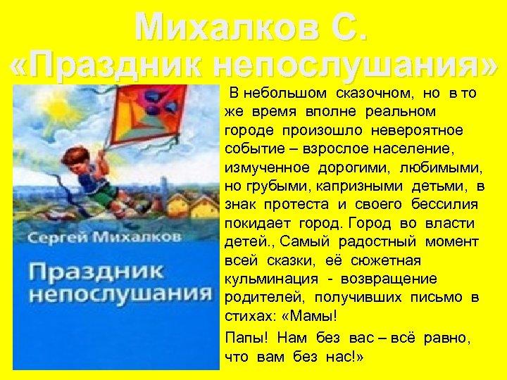 Михалков С. «Праздник непослушания» В небольшом сказочном, но в то же время вполне реальном