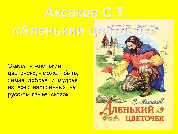 Аксаков С. Т. «Аленький цветочек» Сказка « Аленький цветочек» , - может быть, самая
