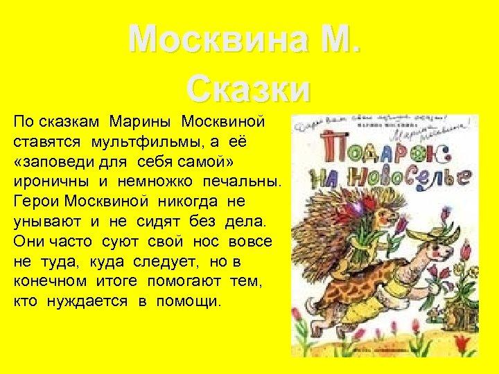 Москвина М. Сказки По сказкам Марины Москвиной ставятся мультфильмы, а её «заповеди для себя