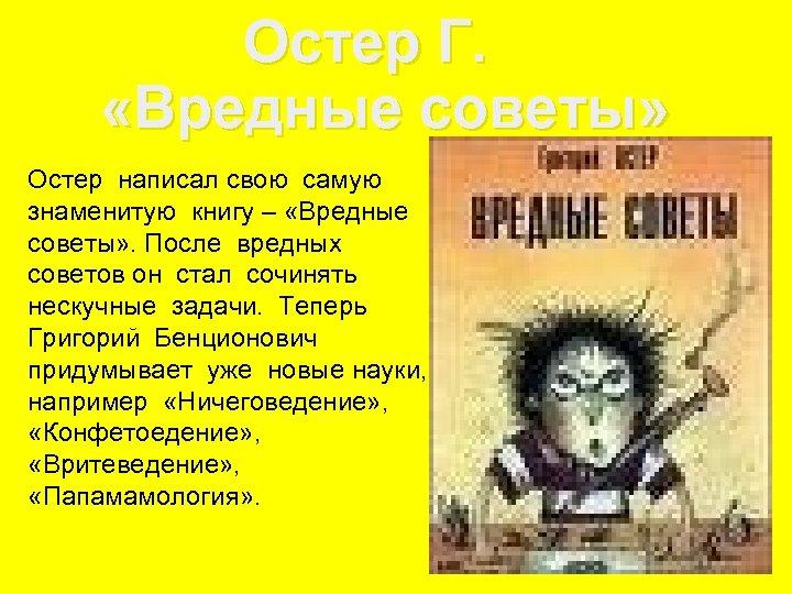 Остер Г. «Вредные советы» Остер написал свою самую знаменитую книгу – «Вредные советы» .