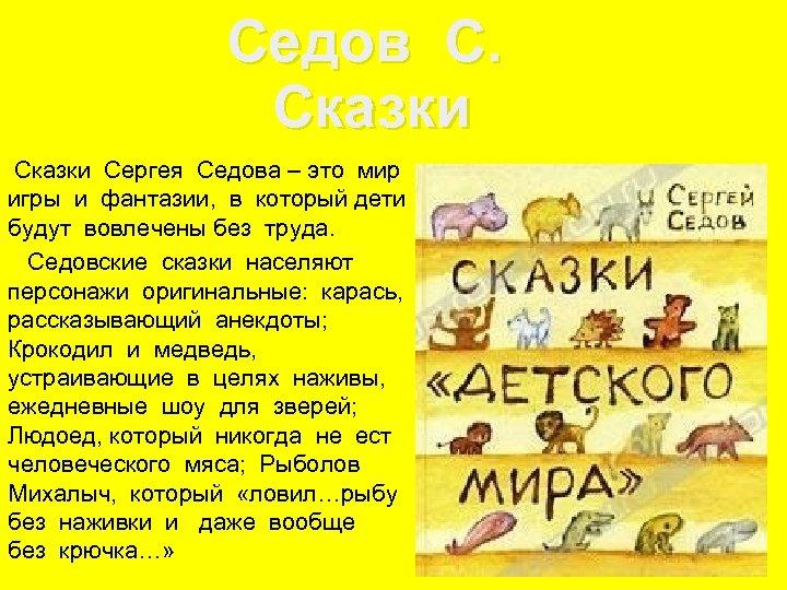 Седов С. Сказки Сергея Седова – это мир игры и фантазии, в который дети