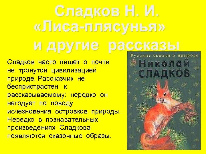 Сладков Н. И. «Лиса-плясунья» и другие рассказы Сладков часто пишет о почти не тронутой