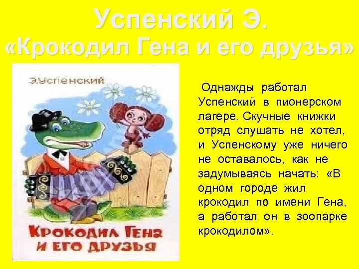 Успенский Э. «Крокодил Гена и его друзья» Однажды работал Успенский в пионерском лагере. Скучные