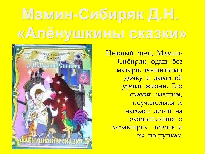 Мамин-Сибиряк Д. Н. «Алёнушкины сказки» Нежный отец, Мамин. Сибиряк, один, без матери, воспитывал дочку