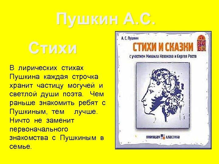 Пушкин А. С. Стихи В лирических стихах Пушкина каждая строчка хранит частицу могучей и