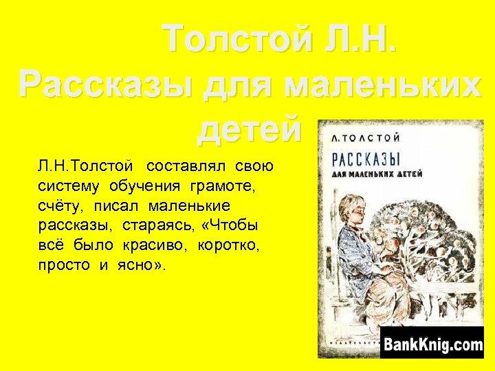 Толстой Л. Н. Рассказы для маленьких детей Л. Н. Толстой составлял свою систему обучения