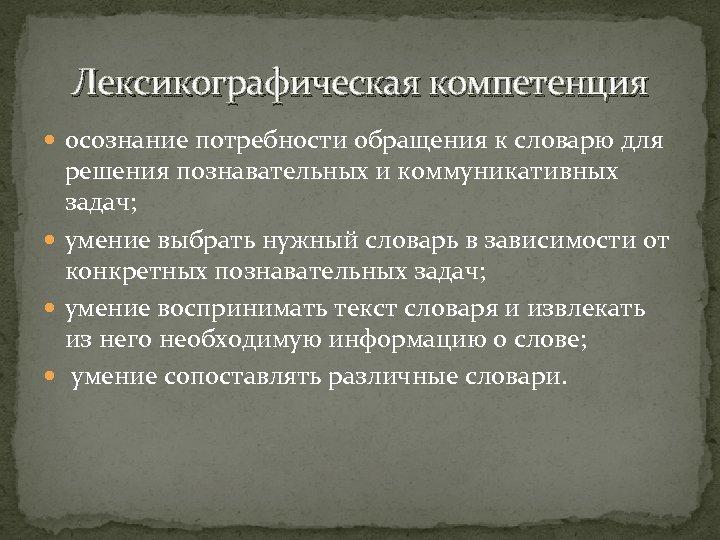 Лексикографическая компетенция осознание потребности обращения к словарю для решения познавательных и коммуникативных задач; умение