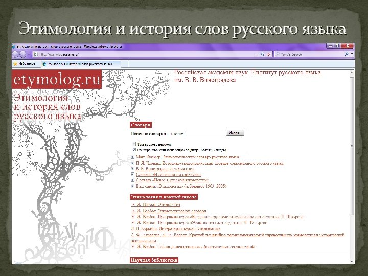 Этимология и история слов русского языка