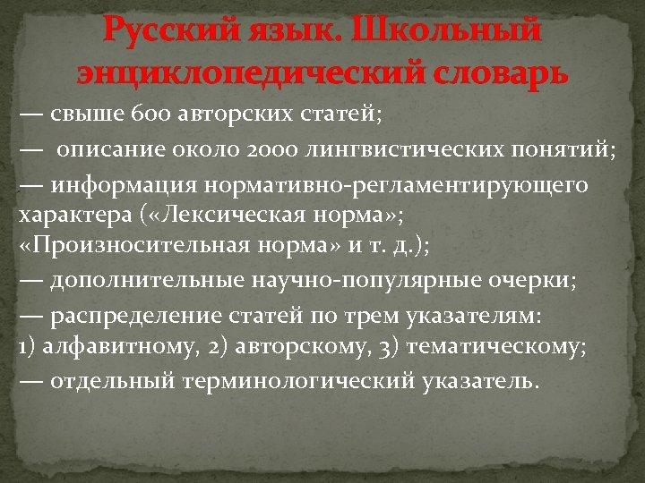 Русский язык. Школьный энциклопедический словарь — свыше 600 авторских статей; — описание около 2000